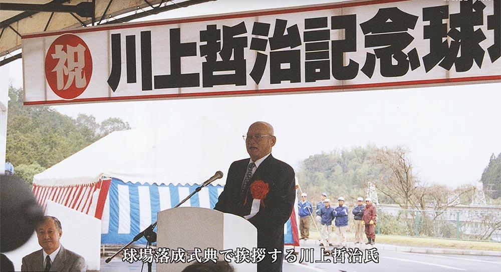川上哲治生誕100年 川上哲治氏 球場落成式典で挨拶する川上氏