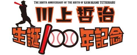 熊本県人吉市出身・川上哲治氏生誕100年記念サイト