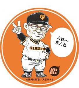 川上哲治生誕100年記念