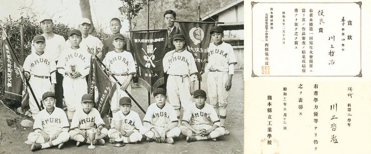 川上哲治生誕100年|川上哲治氏|小学校時代