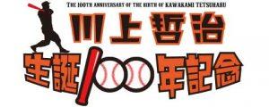 川上哲治生誕100年|ロゴ