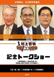 219年12月8日記念トークショー 川上哲治生誕100年記念サイト
