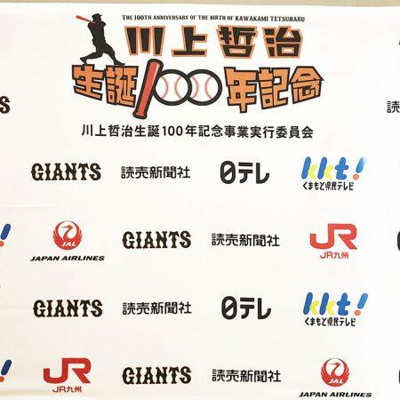 2019年11月22日バックパネル完成|川上哲治生誕100年記念サイト