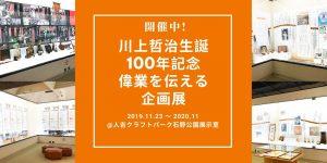 川上哲治生誕100年記念偉業を伝える企画展 アイキャッチ用|川上哲治生誕100年記念