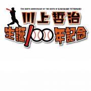 スタッフブログアイキャッチ|川上哲治生誕100年記念事業